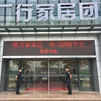 北京优万家文化传播有限公司