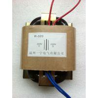 供应R型变压器   R-320 220V变350VA【全铜  足功率】