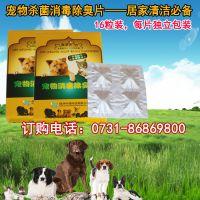 宠物身上消毒除味杀菌,狗窝、宠物用品、宠物玩具消毒,预防禽流感就用瑞净洁消毒片