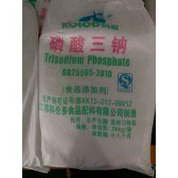 江苏食品级磷酸三钠厂家直销