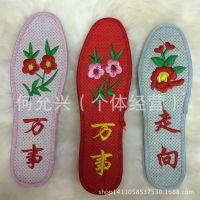 厂家直销 绣花鞋垫十字绣鞋垫喜庆鞋垫 跑江湖地摊新奇特产品