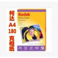 柯达180G高光相纸 照片纸 喷墨打印相纸 影楼相馆冲印店专用
