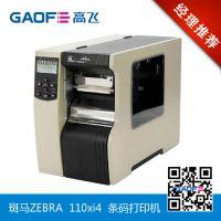 Zebra 110Xi4(600dpi) 斑马打印机东莞维修中心 工业条码打印机