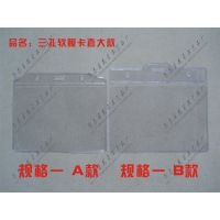 供应软膜卡套 透明卡袋 软塑料卡套 透明软卡套 软膜卡袋