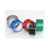 厂家直销布基胶带红蓝黄绿黑灰白棕 4.8*9M 多色可选地毯接缝胶带