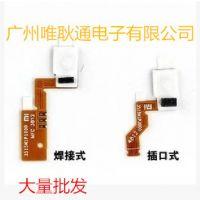 小米1S开机键M1S开机排线小米1S内置开机键电源开关 焊接式的