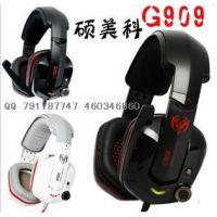供应硕美科G909 震动 游戏耳机 5.1头戴式 USB耳麦 电脑7.1声道
