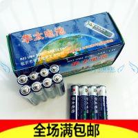 碱性7号aa华太电池儿童玩具干电池超市专卖1.5v 耐用4节的价批发