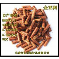 金亚洲 生物质颗粒燃料 木屑颗粒燃料 锅炉用纯木屑 生物质颗粒