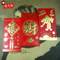 E022结婚喜庆红包压岁包过年永吉加厚硬质新年红包利是一袋6个