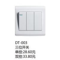 德陶开关DT-工程系列TD-003三位开关