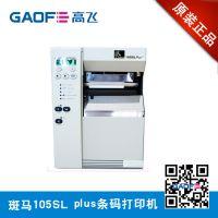 ZEBRA 斑马105SL PLUS打印机 300dpi 工业型条码打印机 不干胶标签打印机