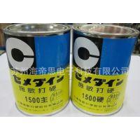 施敏打硬1500主硬剂 环氧树脂胶 AB胶水 耐高温万能粘接剂