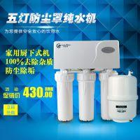 供应五灯防尘罩RO纯水机 厨房小家电家用直饮自吸ro机 五级净水器