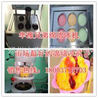 上海6桶绵绵冰机,上海9桶绵绵冰机,上海绵绵冰加盟,上海绵绵冰