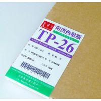批发华光热敏CTP版材TP-P TP-U TP-L等型号