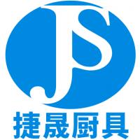东莞市捷晟厨具设备有限公司