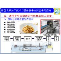 供应全自动米饭生产线使用说明 维护保养 全国质保售后五年