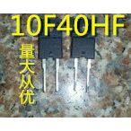 代理10F40HF原装新货 10A400V快恢复二极管 严格测试 欢迎采购
