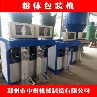 雷蒙磨包装机选配技巧 粉体包装机总经销 包装机生产厂家-中州机械