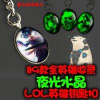 批发LOL英雄联盟游戏周边挂件 全英雄  夜光版 水晶钥匙扣 可定制