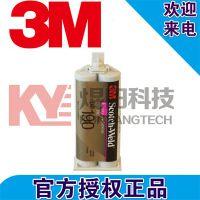 3M DP190柔性环氧树脂胶 DP190 90分钟操作时间 性能卓越