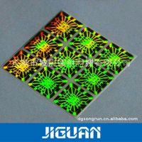 供应电子产品防伪标签|彩虹效果高科技防伪技术|免费设计