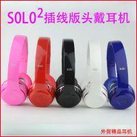 魔音SOLO 2头戴式耳机 立体声分线式手机耳机 重低音DIY外贸耳机