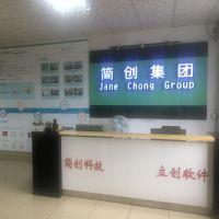 广东立创软件开发有限公司