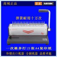 供应梳式胶圈装订机 夹条胶圈打孔机 压条打孔装订机 雷盛SD-1201