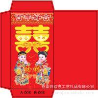 【诚信批发】 厂家直销OJB-008自粘口永吉红包  欧杰品质保证