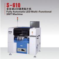 上海何亦S-610型:全自动LED中通用贴片机