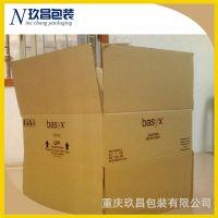 加工定制 邮政纸箱 搬家纸箱 品种多样价格实惠