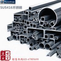 供应SUS416不锈铁 现货库存正品保证