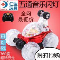 仁达充电翻斗车特技车电动翻滚遥控汽车儿童玩具遥控车