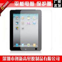 现货供应 苹果电脑保护膜 ipad平板电脑保护膜深圳宝安南山厂家