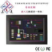 供应工业触摸屏电脑一体机嵌入式平板式10.4寸12寸15寸17寸19寸22寸可OEM订做