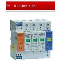 厂价直销精益电器集团TL3-C40/3+1-SZ电涌保护器是模块插拔式