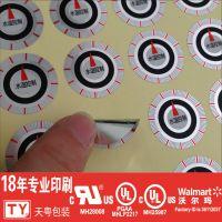 PE材质彩色塑料软管不干胶贴纸|化妆品彩色贴纸|彩色日化贴纸印刷