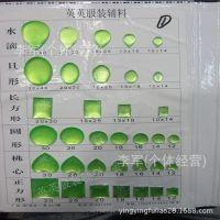 厂家直销 满天星树脂钻 椭圆形树脂钻 手机贴钻 装饰品配件