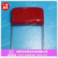 【JOT】 CBB电容 2.2UF 225J/400V 金属化薄膜电容 25脚距高品质