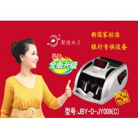 聚缘全智能语音点钞机 银行专用验钞机JY009福州专业皮肤