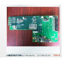 供应广州出售A77158-244-51、A77158-232-51配件,维修触摸屏进不了系统界面