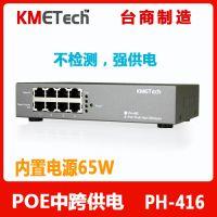 (厂家直供) 4口POE中跨供电 每端口16W ,安防监控设备 ,PH416