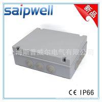 斯普威尔380x300x120防水箱 塑料防水箱 电缆接线箱 分线箱