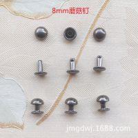 供应优质价廉8mm蘑菇钉 8mm双面蘑菇钉 蘑菇面铆钉 扣具