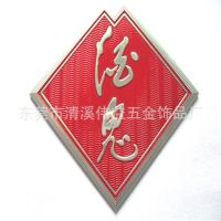 供应金属铭牌 设备标牌 酒水logo铭牌 铝标牌 高光拉丝 标牌制作