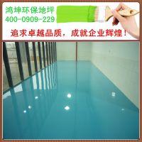 销售地坪漆材料 环氧树脂砂浆 环氧地坪施工 厚度2mm 蓝色好看