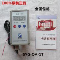 厂家直销蚌埠赛英超载限制器 起重量限制器 SYG-OA-1T超载