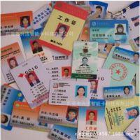透明卡  贵宾卡 会员卡 积分卡 VIP卡 PVC名片 普通卡 人像卡